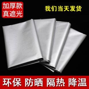 挡光防晒隔热挂钩 全遮光布窗帘布料遮阳布卧室飘窗简易免打孔安装