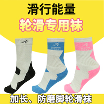 Sliding energy thickened towel bottom containing cotton sports socks roller skating socks male and female adult children roller skating socks