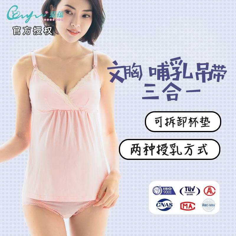 孕妇纯棉网料内里哺乳吊带背心女怀孕期喂奶免穿文胸产后居家内衣
