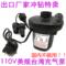 美规台湾110V电动充气泵充气床垫船艇游泳圈沙池冲抽放吸气机两用