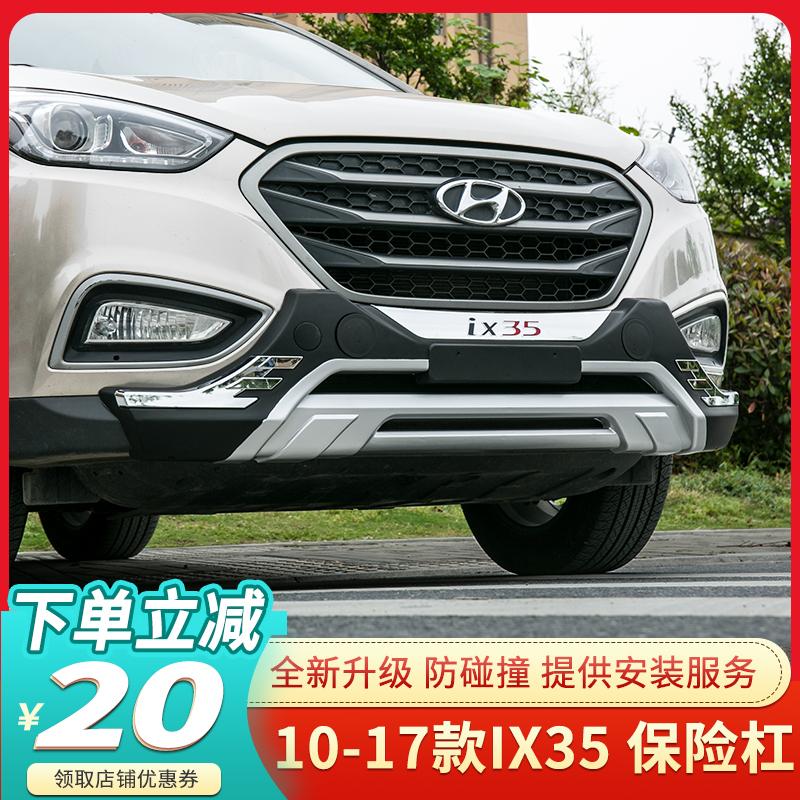 适用于10-17款北京现代IX35前后保险杠ix35改装前后护杠装饰用品