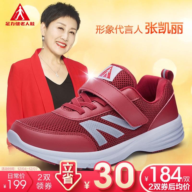 足力健老人鞋妈妈软底舒适女士张凯丽老年健步中老年奶奶平底防滑