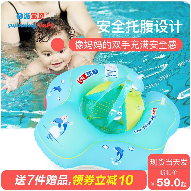 自游宝贝婴儿游泳圈趴圈 宝宝腋下圈儿童坐圈新生幼儿脖圈0-3-6岁