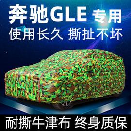 奔驰gle350 320 400 450车衣车罩防晒防雨suv牛津布汽车车套外罩