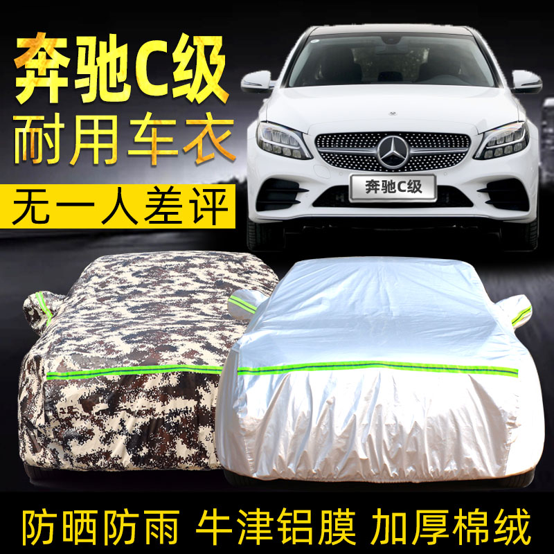 Mercedes Benz C class c200l / 260 / 180 / 300 car cover special sunscreen and rainproof car cover sunshade