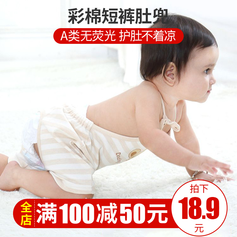 宝宝连体肚兜新生婴儿童护肚围纯棉短裤肚兜兜护肚子神器春秋夏季