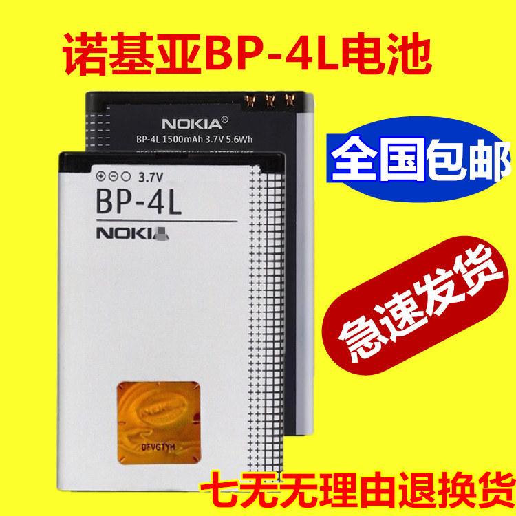 特价适用诺基亚BP-4L电池 E63 E71 E72 N97 E52 E6 E95手机电池