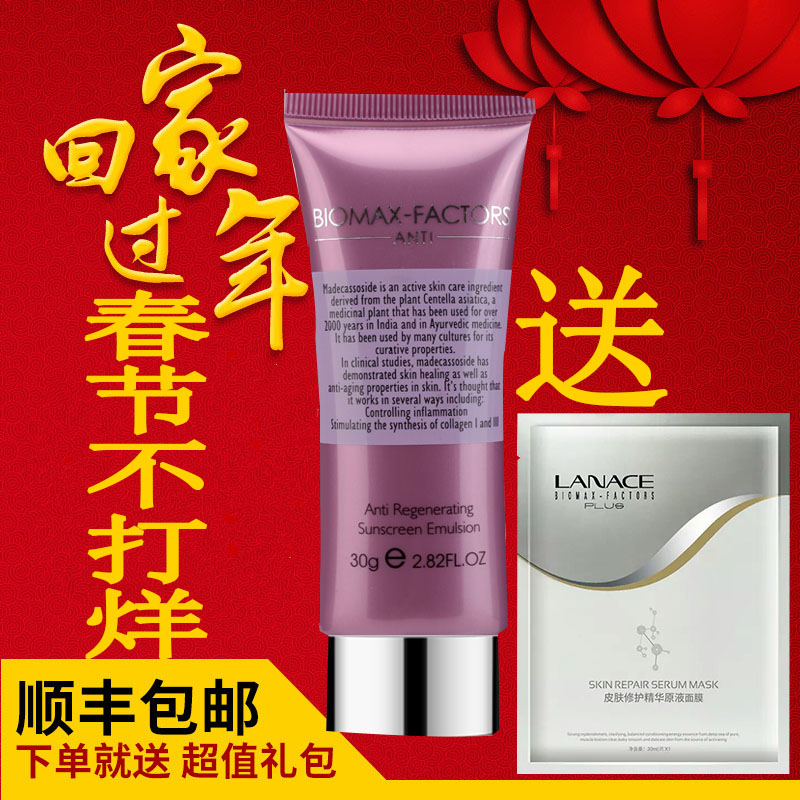 Longs cosmetics, safety and protection cream, 30g isolation cream, concealer, computer radiation, makeup, milk, genuine product.