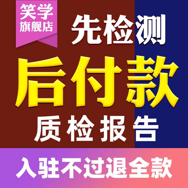 入驻续签京东商城服装箱包鞋子化妆品食品家具检测质检报告