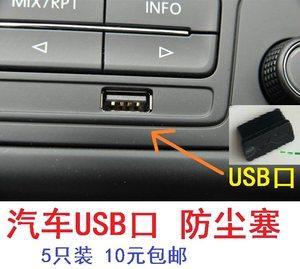 10只10元包邮 汽车USB接口通用型防尘塞 防水防生锈 汽车充电口塞