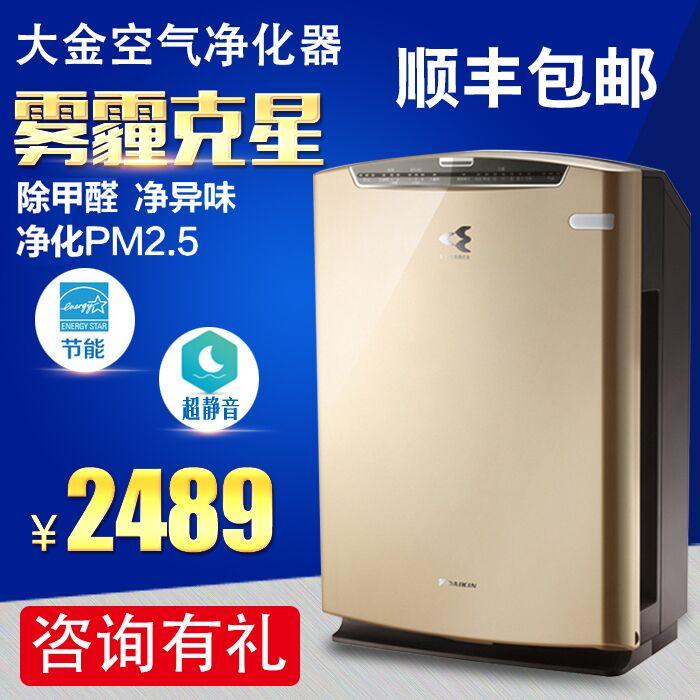 大金空气净化器家用MC71NV2C除甲醛杀菌办公室净化机除PM2.5烟尘