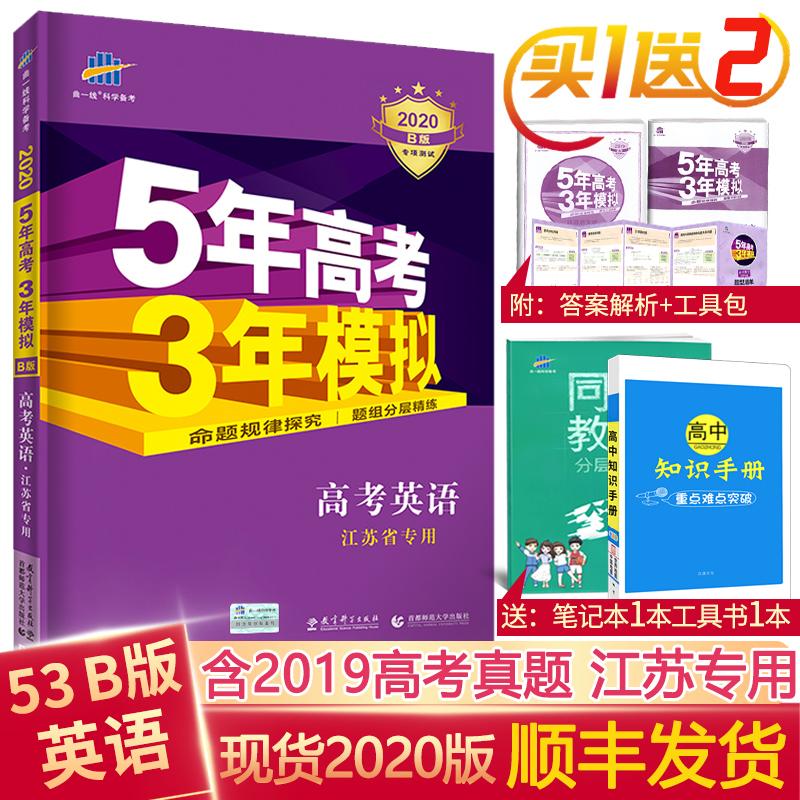 【现货】2020b五年江苏省专用版版轮(非品牌)