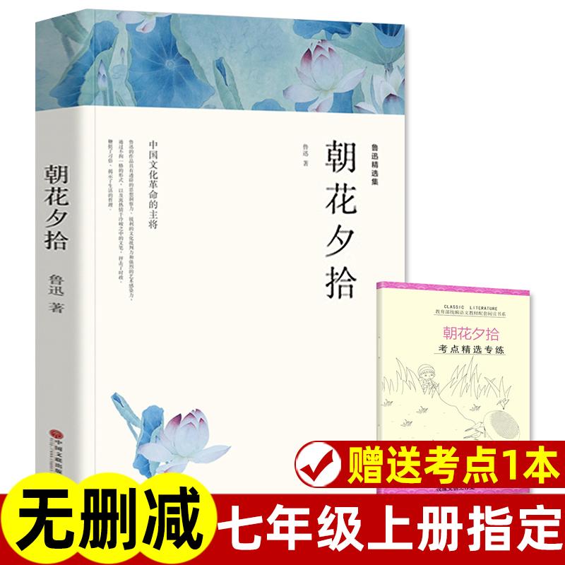 朝花夕拾鲁迅正版包含彷徨阅读书籍