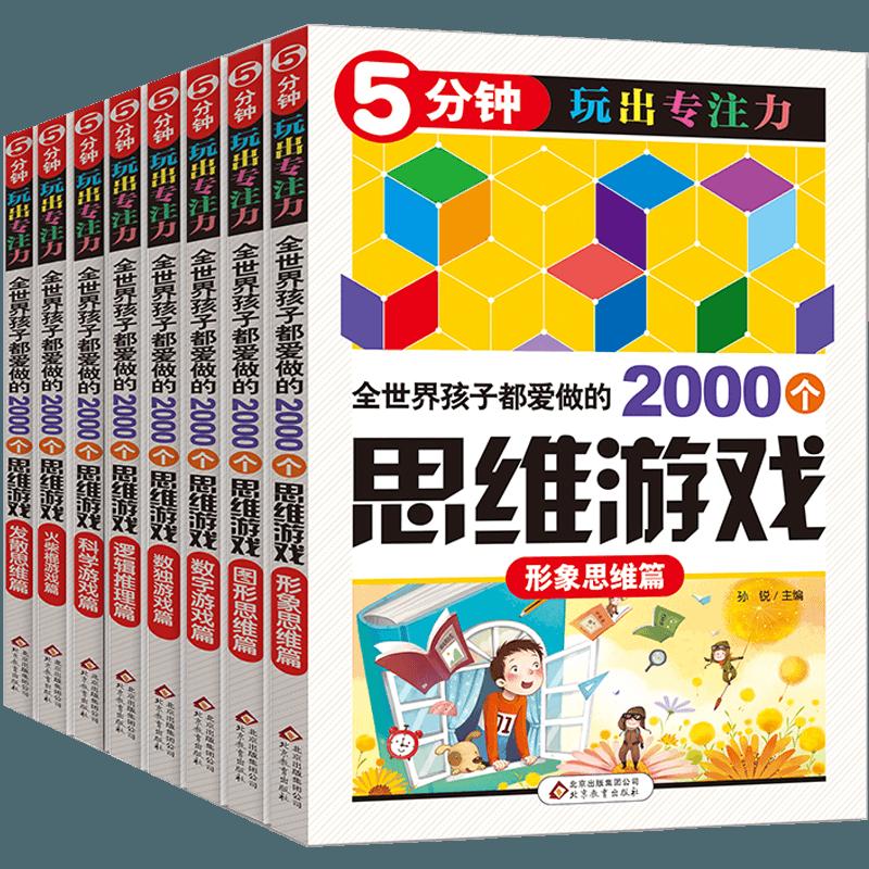 2000个思维游戏左右脑全脑大书培养孩子专注力的书籍数独游戏儿童书籍6-12周岁 逻辑推理智力开发益智 小学数学思维训练一二三年级