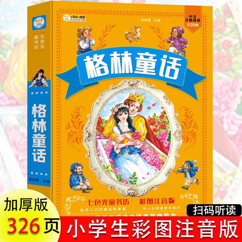 (过期)三味图书专营店 【3本28元】正版大全阅读童话故事书 券后11.8元包邮