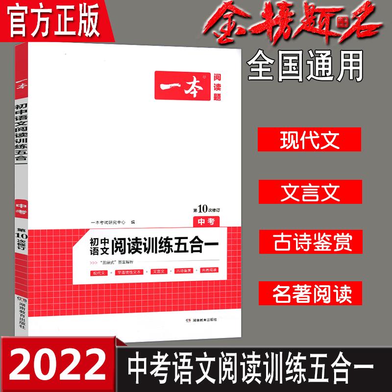 一本初中语文现代文+文言文阅读理解技能专项训练 初中阅读技能训练五合一 七八九年级上下册古诗记叙说明文课外名著中考阅读100篇