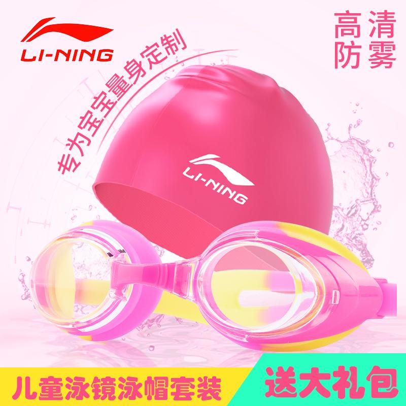 限1000张券儿童泳镜泳帽套装专业游泳装备长发防水帽子防雾高清游泳镜pu帽