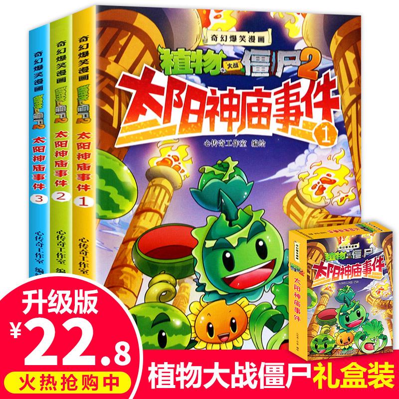 [北京爱阅图书专营店绘本,图画书]植物大战僵尸书 植物大战僵尸漫画2之月销量74件仅售22.8元