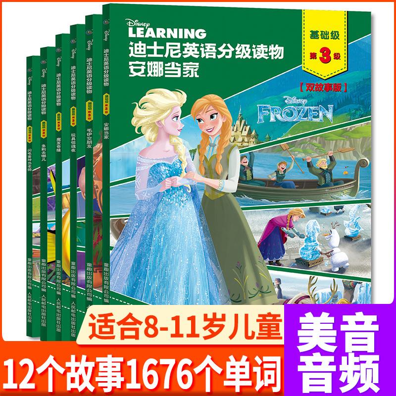 迪士尼英语分级读物 全6册小学生英语课外读物 英文绘本小学生三四五六年级阅读书籍 零基础自学启蒙教材9-12岁儿童故事书少儿原版