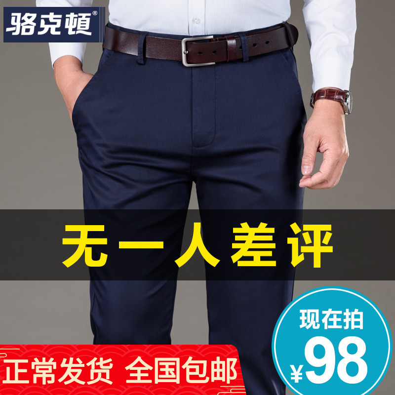 Spring men's casual pants autumn and winter men's trousers loose straight tube summer business men's pants middle age spring and autumn long pants