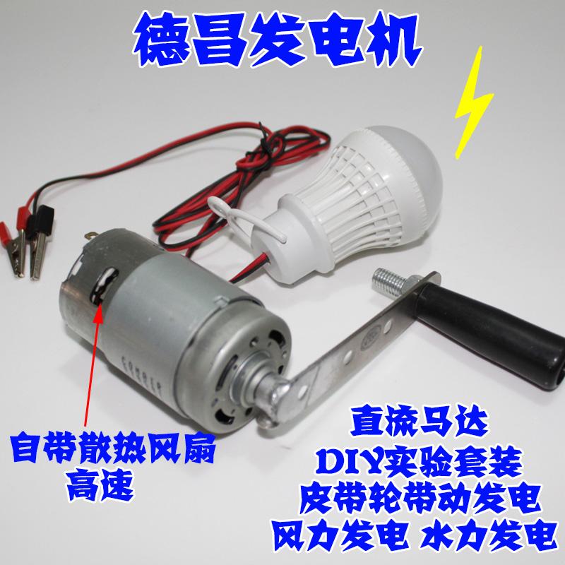 Генератор двигатель наука небольшой реальный тест вентилятор выработки электроэнергии DIY материал большой мощности 775 мораль процветающий генератор