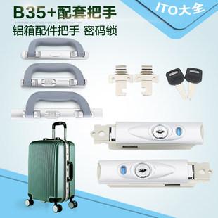 b35铝框拉杆行李箱锁扣旅行箱锁钥匙箱包维修配件B35海关密码锁