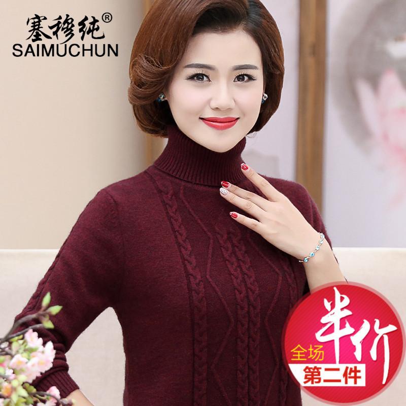 中年女秋冬季高领毛衣中老年人羊毛衫短款加厚打底衫妈妈秋装上衣