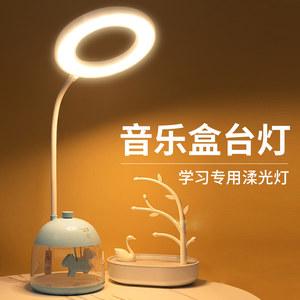 LED台灯护眼书桌学生学习专用充电插电两用卧室ins少女床头音乐盒