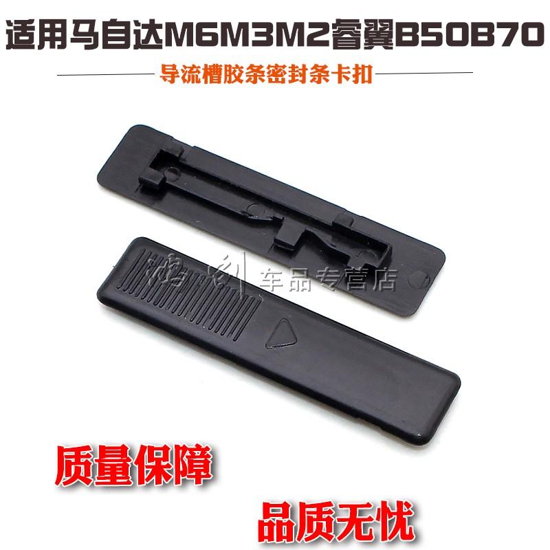 马自达M6M3M2睿翼B50B70车顶行李架流水槽胶条密封条盖卡子卡扣