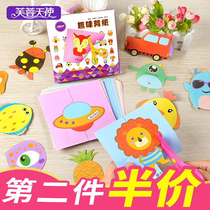 儿童剪纸趣味手工diy3-6岁宝宝入门创意制作材料幼儿园立体剪纸书