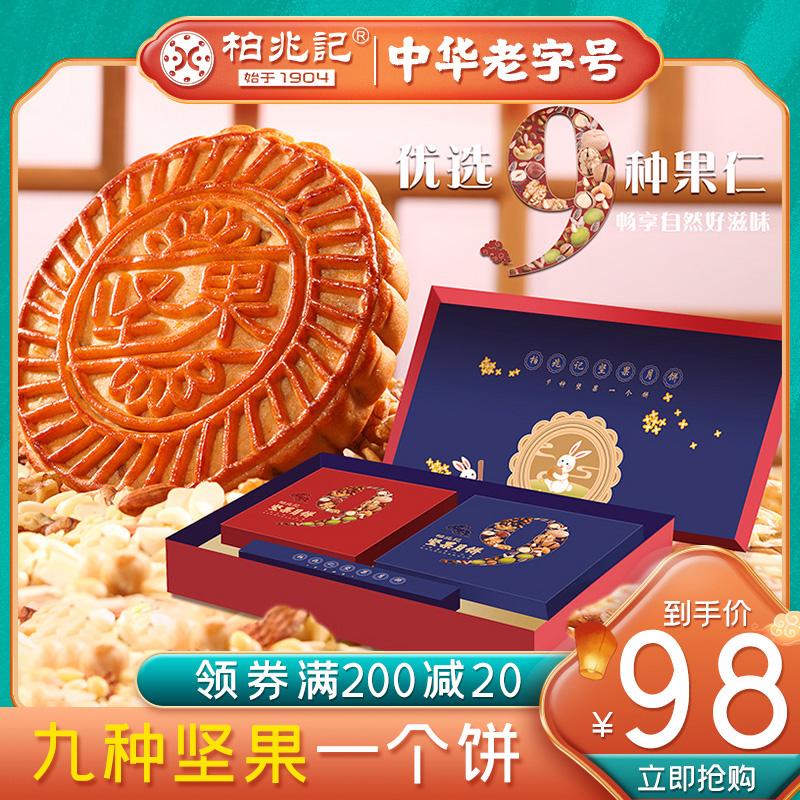 安庆特产柏兆记坚果月饼中秋月饼礼盒518g两个大月饼企业团购