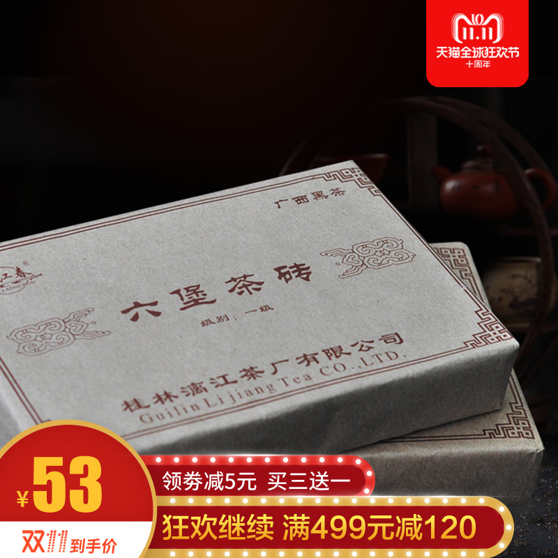 【2012年】六堡茶广西黑茶一级六堡茶砖250g 越陈越香买3送1