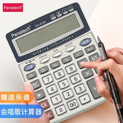 科迪能PA-8399音乐计算器B站抖音同款学生可自由弹奏会计专用语音