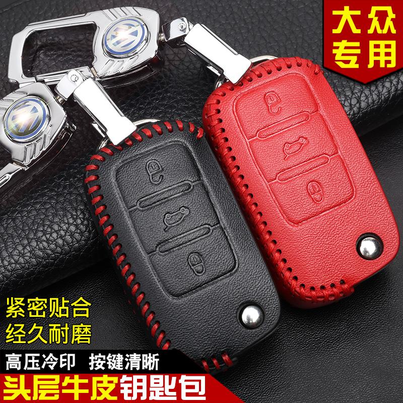 大眾新朗逸邁騰速騰帕薩特途觀桑塔納高爾夫寶來真皮汽車鑰匙包套