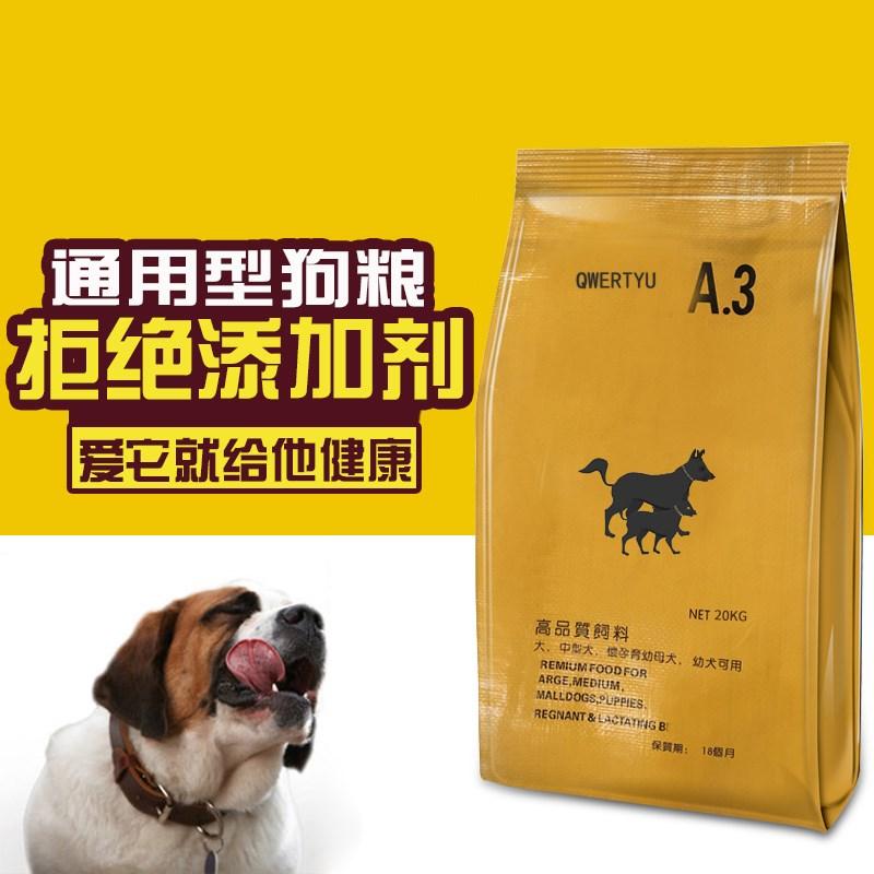 A.3a3狗粮通用型20kg40斤成犬幼犬金毛德牧泰迪萨摩拉布拉多包邮