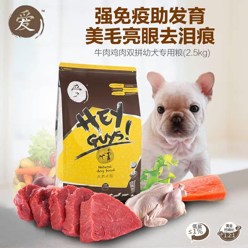 爱大宝牛肉双拼幼犬狗粮 金毛拉布拉多萨摩耶中大型犬专用型5斤