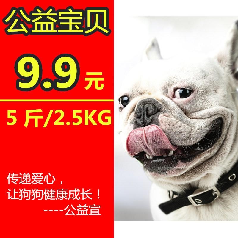 狗粮泰迪金毛比熊萨摩耶拉布拉多幼犬成犬大型小型5斤10通用型40