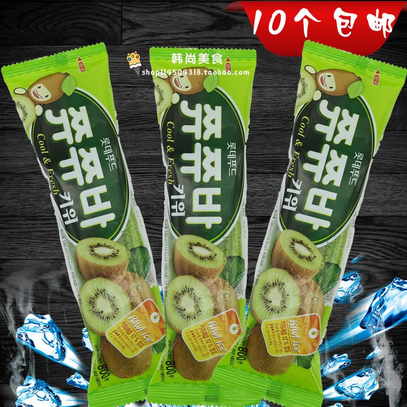 10个包邮 韩国原装进口 乐天猕猴桃味棒棒冰 雪糕冰激凌冰棒零食