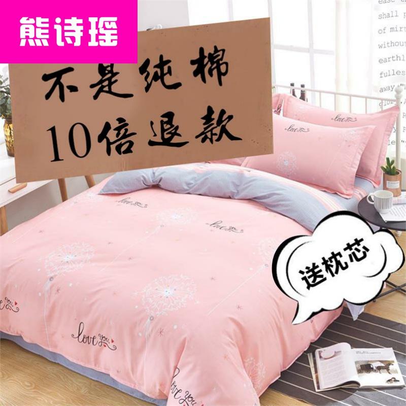 %四件套简约网红款1.8m米双人床单被套秋冬季床上用品