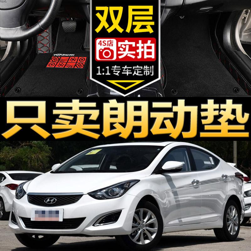 2018款北京现代朗动2016车2015专用丝圈全包汽车脚垫全大包围覆盖128.00元包邮