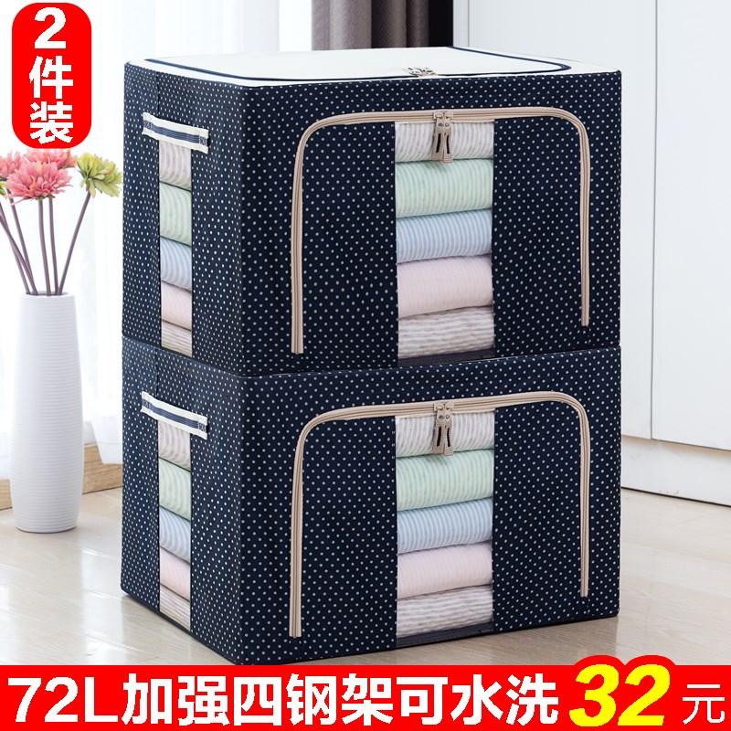 品乐扣牛津布纺收纳箱折叠钢架衣物服整理箱储物盒棉被收纳袋子