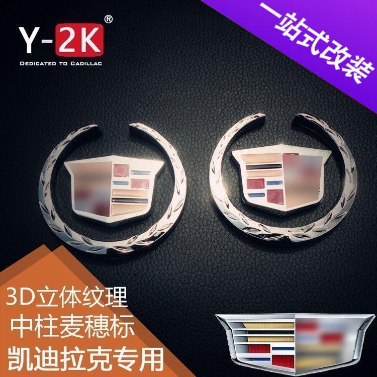 专用于凯迪拉克车标贴XTS ATSL XT4 XT5装饰改装侧标金属麦穗车贴