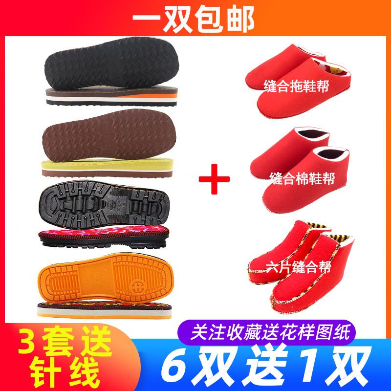 手工编织牛筋鞋底毛线拖鞋棉鞋海绵鞋帮防滑耐磨男女缝合帮儿童