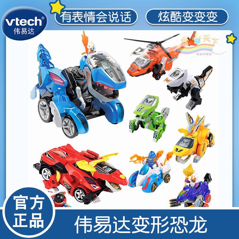 vtech变形可变汽车儿童益智玩具