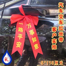 提新车红祈福带装饰汽车交车带汽车红丝带彩带系反光镜红布条包邮