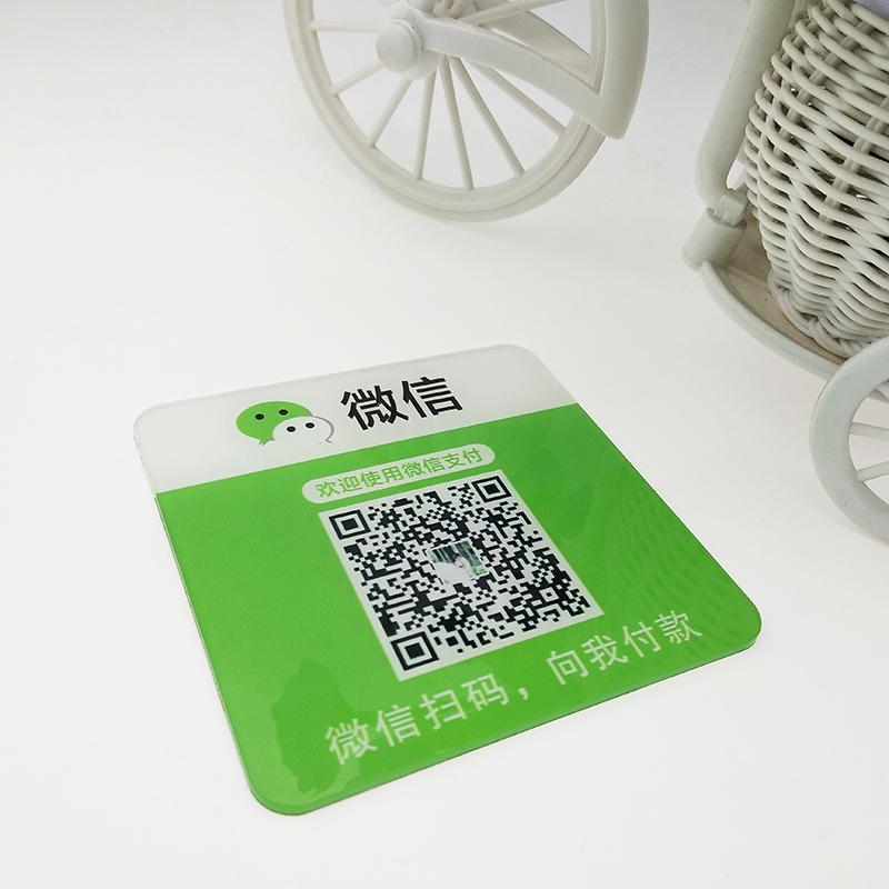 二维码支付牌亚克力标识牌提示微信收款牌贴纸定制扫码摆台牌标志