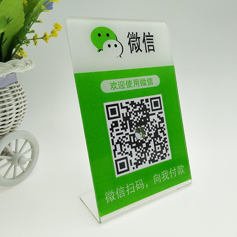 微信支付宝二维码支付牌子制作收款牌卡台牌标识牌定制扫描牌定做