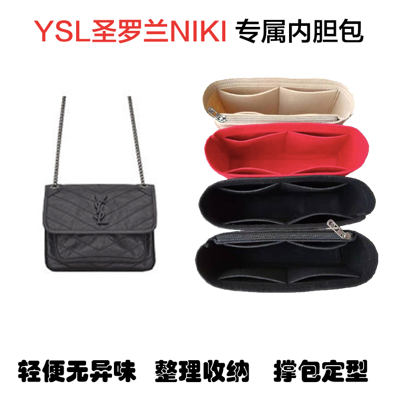 Suitable for YSL Saint Laurent niki22 28 32 postman bag inner bag middle bag storage bag support finishing bag