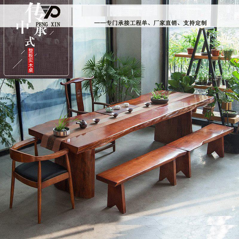 长条茶桌长实木大板茶桌茶台桌椅大班台老板桌木质凳子茶桌板简约