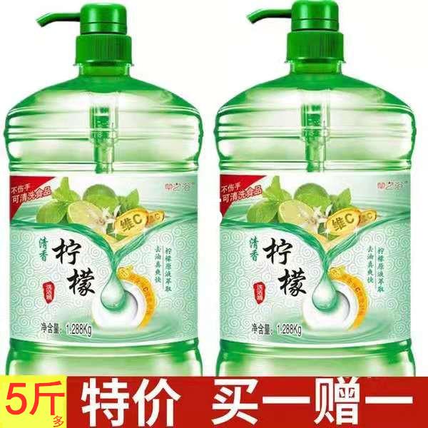 洗潔精家庭裝大桶瓶廚房洗碗液餐具超效去油家用不傷手洗滌劑特價